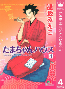 たまちゃんハウス 4-電子書籍