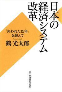 日本の経済システム改革―「失われた15年」を超えて
