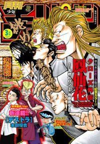 月刊少年チャンピオン2020年03月号