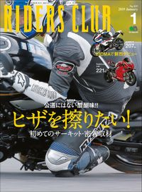 RIDERS CLUB No.537 2019年1月号