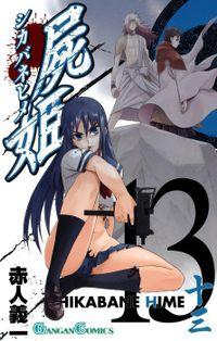 屍姫 13巻