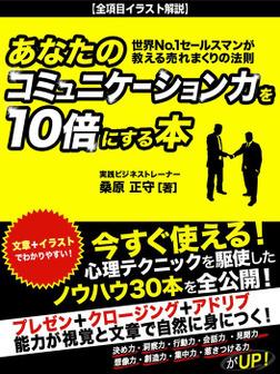 あなたのコミュニケーション力を10倍にする本 世界No.1セールスマンが教える売れまくりの法則-電子書籍