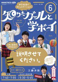 NHKテレビ 知りたガールと学ボーイ 2020年6月号