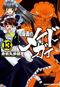 仮面のメイドガイ(13)-電子書籍
