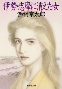 伊勢・志摩に消えた女(十津川警部シリーズ)