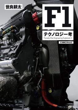 Motor Fan illustrated特別編集 F1機械工学大全 第2弾-電子書籍