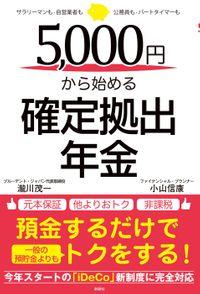 5,000円から始める確定拠出年金(彩図社)