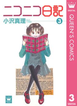 ニコニコ日記 3-電子書籍