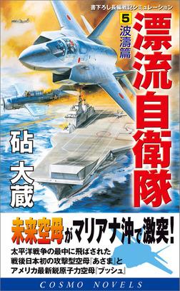 漂流自衛隊(5)波濤編-電子書籍