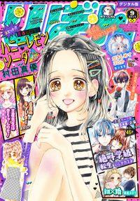 りぼん 2019年9月号 電子版
