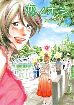 恋ノホシ。2-電子書籍