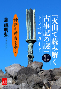 『火山で読み解く古事記の謎』トラベルガイド【文春e-Books】-電子書籍