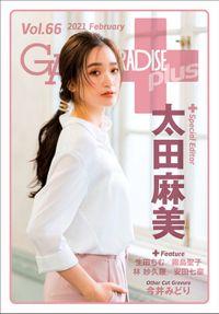 GALS PARADISE plus Vol.66 2021 Feburuary