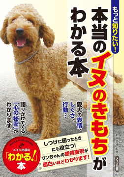 もっと知りたい!本当のイヌのきもちがわかる本-電子書籍