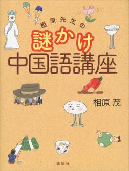 相原先生の謎かけ中国語講座-電子書籍