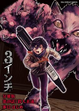 3インチ【単話】(49)-電子書籍