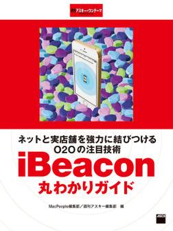 ネットと実店舗を強力に結びつけるO2Oの注目技術 iBeacon丸わかりガイド 週刊アスキー・ワンテーマ-電子書籍