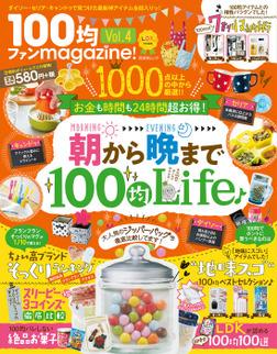 晋遊舎ムック 100均ファンmagazine! Vol.4-電子書籍