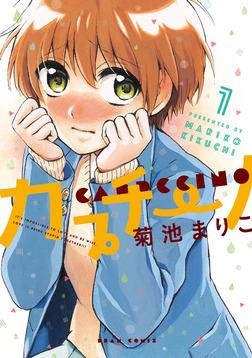 カプチーノ 1-電子書籍