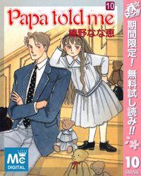 Papa told me【期間限定無料】 10