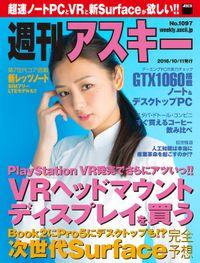 週刊アスキー No.1097 (2016年10月11日発行)