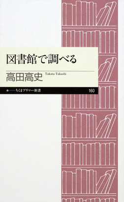図書館で調べる-電子書籍