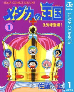 メダカの王国 1-電子書籍