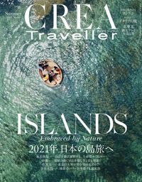 CREA Traveller 2021 Summer NO.66