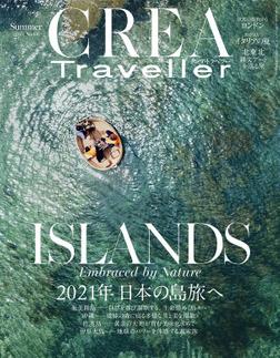 CREA Traveller 2021 Summer NO.66-電子書籍