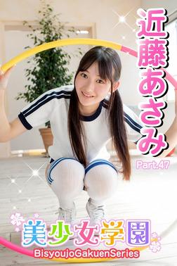 美少女学園 近藤あさみ Part.47-電子書籍