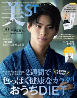 美ST(ビスト) 2020年 9月号-電子書籍