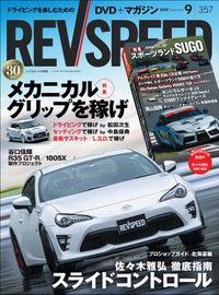 REV SPEED 2020年9月号