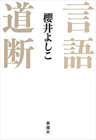 言語道断-電子書籍