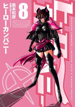 ヒーローカンパニー(8)-電子書籍