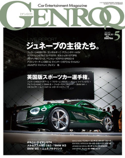 GENROQ 2015年5月号-電子書籍