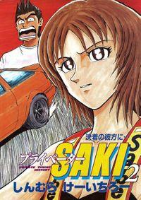 プライベーターSAKI (2) 決着の彼方に…
