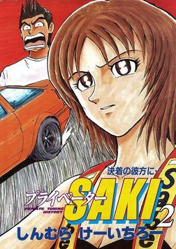 プライベーターSAKI (2) 決着の彼方に…-電子書籍