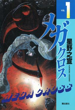 メガクロス (1)-電子書籍