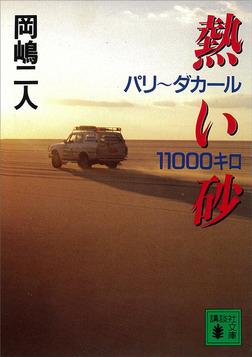 熱い砂 パリ~ダカール11000キロ-電子書籍