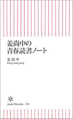 姜尚中の青春読書ノート-電子書籍