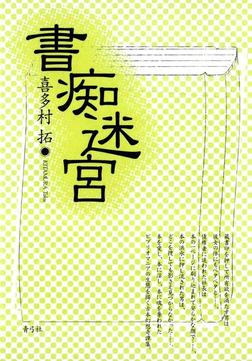 書痴迷宮-電子書籍