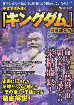 三栄ムック 史実で読み解く「キングダム」の英雄たち-電子書籍
