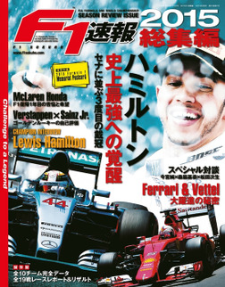 F1速報 2015 総集編-電子書籍