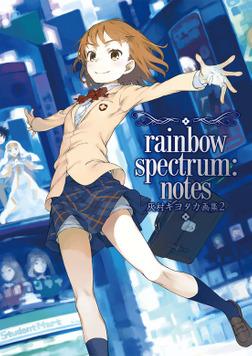 灰村キヨタカ画集2 rainbow spectrum:notes-電子書籍