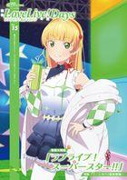 【電子版】電撃G's magazine 2021年6月号増刊 LoveLive!Days ラブライブ!総合マガジン Vol.15
