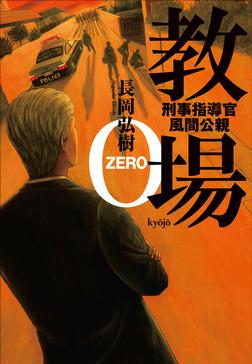 教場0 ~刑事指導官・風間公親~-電子書籍