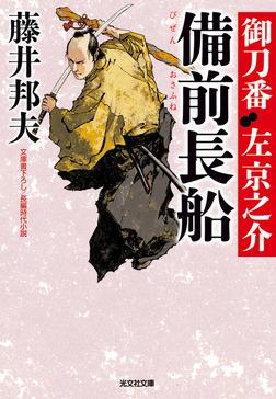 備前長船(おさふね)~御刀番 左京之介(六)~-電子書籍