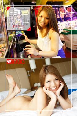 東京DATE CLUB まやちゃん20歳-電子書籍