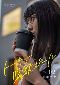 トーキョー眼鏡ガール vol.02