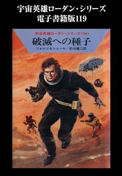 宇宙英雄ローダン・シリーズ 電子書籍版119 破滅への種子-電子書籍